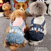 牛仔背帶款~狗狗衣服泰迪衣服四腳衣秋冬裝小狗比熊幼犬棉衣春裝·花漾美衣