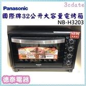 Panasonic【NB-H3203】國際牌32公升電烤箱【德泰電器】