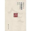 簡體書-十日到貨 R3Y【天國的隕落:太平天國宗教再研究(增訂版)(當代中國人文大系)