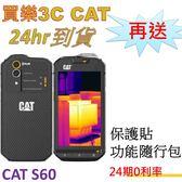 CAT S60 手機 三防機,送 多功能隨行包+螢幕保護貼,內建 FLIR ONE 熱感應顯像儀,24期0利率