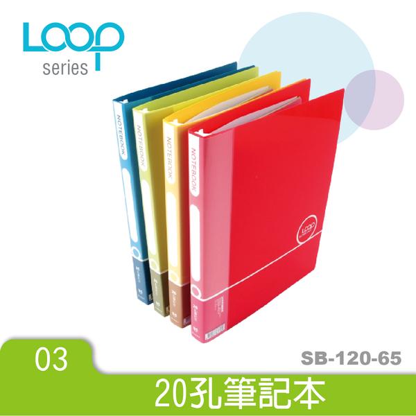 A5 20孔 活頁筆記本 記事本(SB-120-65) LOOP系列 手札 手冊 記事本 學生用品 補充內頁 DATABANK