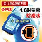 【ALEX】臂戴式手機套(螢光橘4.6吋)Q-0402