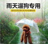 狗狗雨傘寵物雨傘 泰迪比熊小型犬小狗寵物雨衣雨披用品 帶狗鍊子  夢想生活家