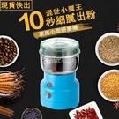 110v 小型研磨機五穀雜糧粉碎打磨機 ...