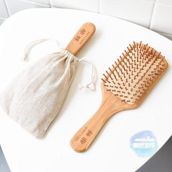 氣墊梳 頭皮按摩梳子頭部順髮梳氣囊捲髮梳防靜電氣墊化妝木梳離子梳美髮 1色