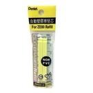 《享亮商城》ZER80-G 黃芯 自動塑膠橡皮擦替芯 百點