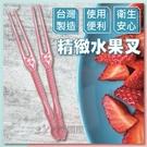 【珍昕】台灣製 精緻水果叉(1包約30入)/水果叉/塑膠叉/點心叉