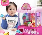 兒童玩具迷你抓娃娃機夾公仔機投幣糖果機扭蛋小型家用電動 igo摩可美家