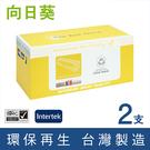 向日葵 for Fuji Xerox 2黑組 CT203109 高容量環保碳粉匣 /適用 DocuPrint P375d / P375dw / M375z