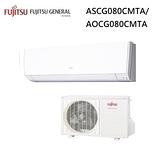 【富士通Fujitsu】  11-13坪 變頻一對一分離式冷氣(ASCG080CMTA/AOCG080CMTA)