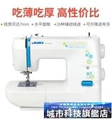 縫紉機 JUKI日本重機多功能家用電動縫紉機355/8026台式小型吃厚帶鎖邊 城市科技