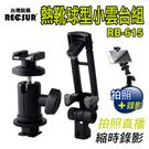 RECSUR台灣銳攝熱靴球型雲台組 RB615
