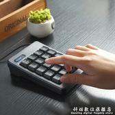 財務小鍵盤數字鍵盤會計計算專業鍵盤筆記本數字鍵盤有線 igo科炫數位