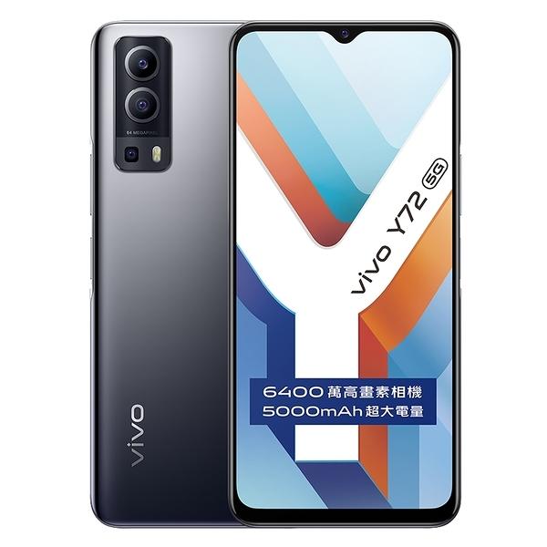 vivo Y72 5G (8G/128G) 6.58吋八核心智慧手機 (公司貨/全新品/保固一年)