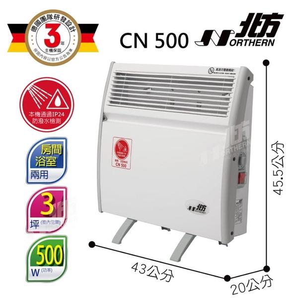 結帳現折 NORTHERN 北方第二代對流式電暖器  (房間、浴室兩用 ) CN500 北方電暖器