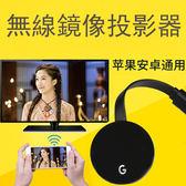 蘋果 安卓 手機無線 鏡像投影器 HDMI 無線螢幕同步 鏡像投影器 鏡射 影像傳輸器