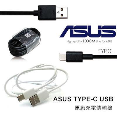 【YUI】華碩 ASUS USB To Type C 原廠傳輸線 ASUS ZenFone 3 Deluxe ZS570KL/Ultra ZU680KL 原廠傳輸線 充電線 (裸裝)