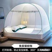 新款免安裝蒙古包蚊帳1.8m床雙人家用加密加厚學生宿舍 js24313『Pink領袖衣社』