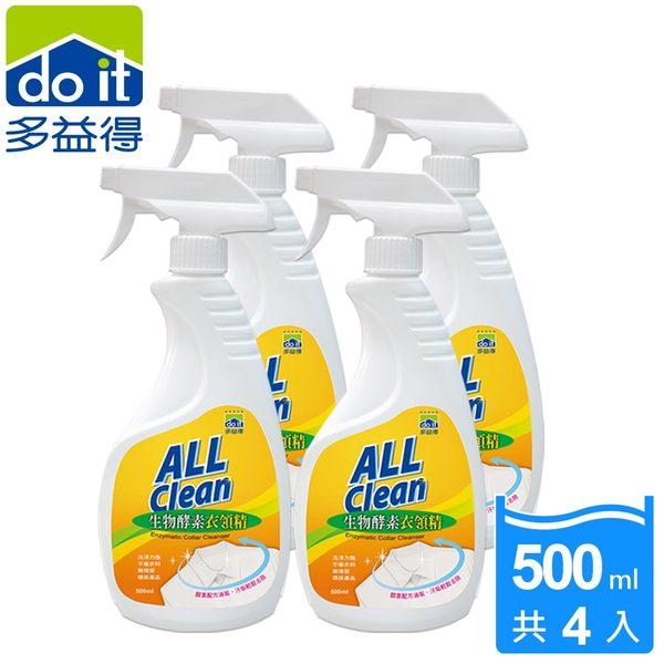 多益得All Clean生物酵素衣領精500ml 4入一組無香味