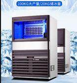 220V制冰機商用大型奶茶店吧臺酒店方冰小型冰塊制作機 st882『伊人雅舍』