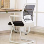 週年慶優惠-電腦椅家用網椅弓形職員椅升降椅轉椅現代簡約辦公椅子