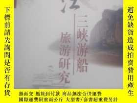 二手書博民逛書店罕見長江三峽遊船旅遊研究Y198616 王寧 人民日報 出版20