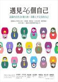 (二手書)遇見26個自己:認識內在的26種人格,喜歡上不完美的自己