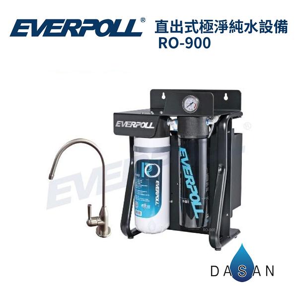 【愛惠浦科技】EVERPOLL 愛惠浦科技 RO900 極淨純水設備 RO-900 淨水器 無桶直出式 RO 機