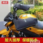 騎行手套 電動車護手套摩托車把套冬季保暖防寒加厚防水三輪車擋風男女 麥琪精品屋