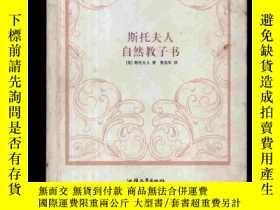 二手書博民逛書店罕見斯托夫人自然教子書Y18747 (美)斯托夫人著 汕頭大學出
