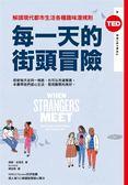 每一天的街頭冒險(TED Books系列):解讀現代都市生活各種趣味潛規則