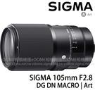 SIGMA 105mm F2.8 DG DN MACRO Art 1:1 (24期0利率 恆伸公司貨三年保固) 微距鏡頭 全片幅微單眼鏡頭