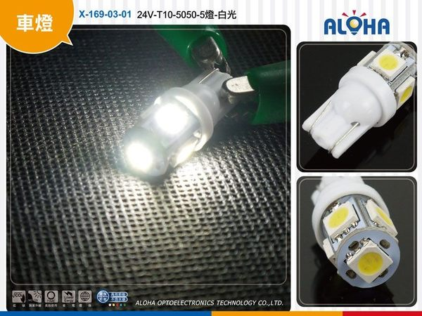 LED汽車改裝 零件批發 24V-T10-5050-5燈-白光 (X-169-03-01)