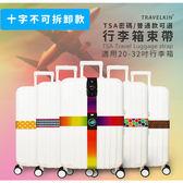 十字行李箱束帶 普通款【TU005】防爆 高辨識度 質感超好
