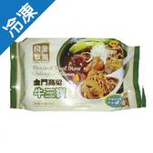 良金金門高粱牛三寶640G/包【愛買冷凍】