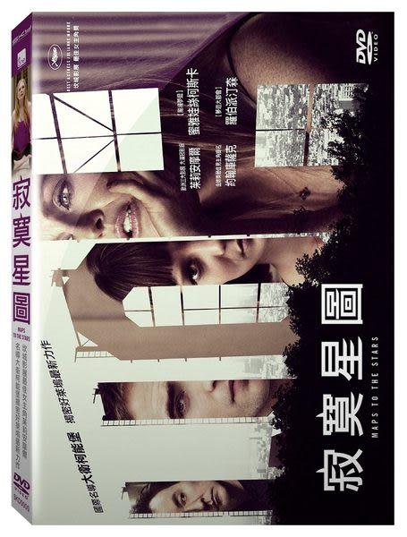 寂寞星圖 DVD (音樂影片購)