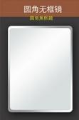 浴室鏡子免打孔無框洗手間衛浴鏡衛生間鏡壁掛鏡子粘貼化妝鏡歐式【圓角70*90可掛可粘】