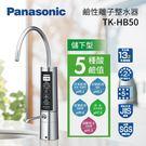 【限時下殺↙+24期0利率】Panasonic 國際牌 櫥下型整水器 TK-HB50