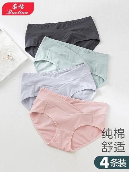女内裤 孕婦內褲純棉女低腰初期懷孕期無抗菌孕晚期早期中期產婦 萬寶屋