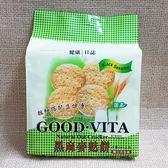 (馬來西亞零食)健康日誌黑麻纖麩消化餅 1包380公克(20入)【4715243050298】