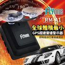 (雙11)FLYone RM-A1 全球體積最小 GPS超速雷達警示器【FLYone泓愷】