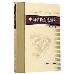 簡體書-十日到貨 R3Y【中國信託業法研究】 9787516172551 中國社會科學出版社 作者:席月民