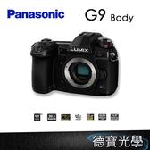 登錄送好禮 Panasonic Lumix G9 單機身 公司貨  4K錄影 M43 總代理公司貨