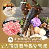【台北】圓桌鐵板燒涮涮鍋2人頂級海陸鍋物套餐(活動)