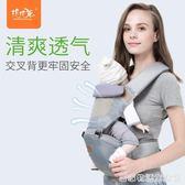 腰凳單凳輕便背小孩子的背帶背娃神器多功能嬰兒四季通用3-36個月  居家物語