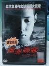 挖寶二手片-D72-正版DVD-泰片【幽魂娜娜】-本片榮獲最佳影片導演音效美術指導四項大獎(直購價)