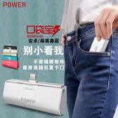 行動電源無線通用便攜三星oppo蘋果vivo小巧行動電源可愛迷你口袋寶 雙12鉅惠