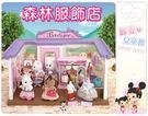 麗嬰兒童玩具館~扮家家酒-EPOCH 森林家族系列-森林服飾店.內含波斯貓媽媽