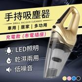 (充電款)多功能車用吸塵器 乾濕兩用 手持無線吸塵器 HEPA濾網 有線吸塵器【HCM881】#捕夢網