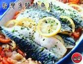 【南紡購物中心】《老爸ㄟ廚房》嚴選台灣新鮮薄鹽鯖魚20片組